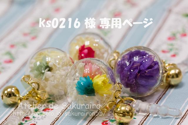 【ks0216 様専用ページ】ころころお花のスマホピアス(紅菊勿忘草黄)