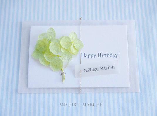 【再販】小さなあじさいカード Happy Birthday!