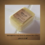 手作り石鹸Olive Soap Series for Kitchen*オリーブR*