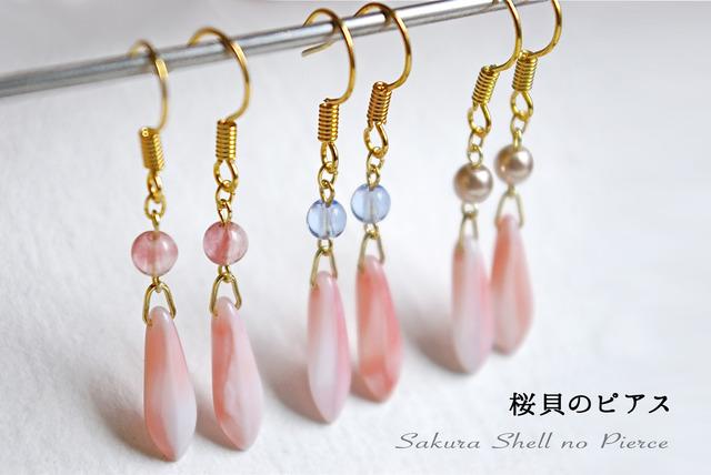 宵待屋『桜貝のピアス』