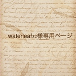 waterleaf32様専用