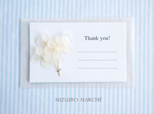 【再販】小さなあじさいメッセージカード Thank you!