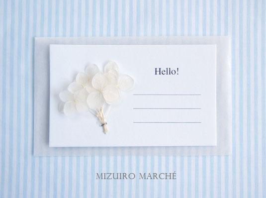 小さなあじさいメッセージカード Hello!