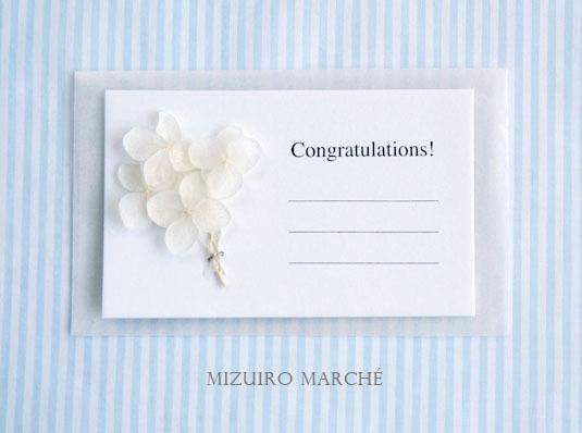小さなあじさいメッセージカード Congraturations!