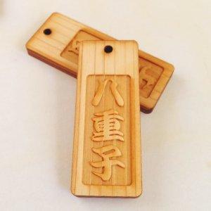 ひのき 木札 1.5cm×4.5cm