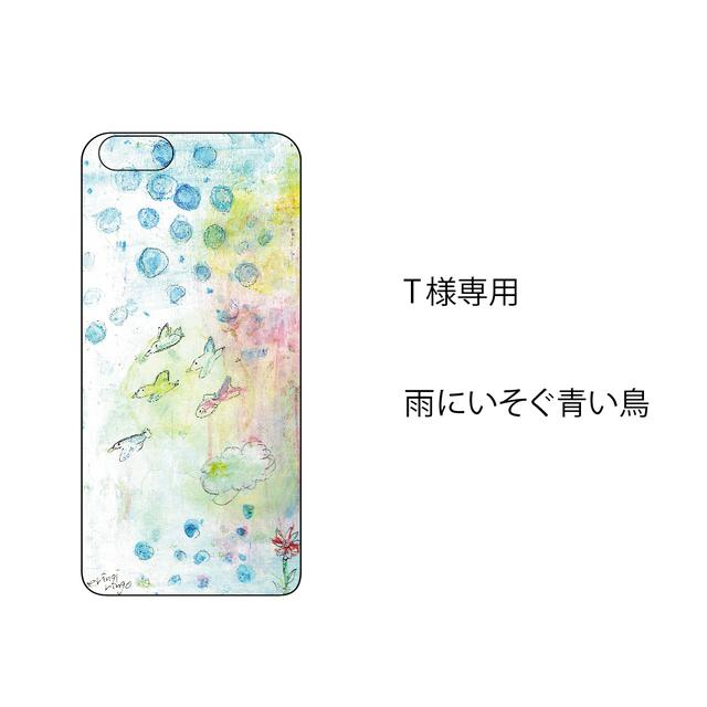 【T様ご注文品】雨にいそぐ青い鳥 iPhone case(6)