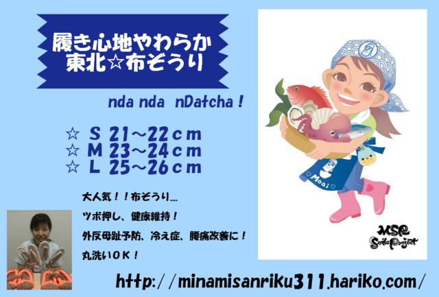 80 【東松島手仕事】 MSR yamoto 布草履 (サイズ: M)