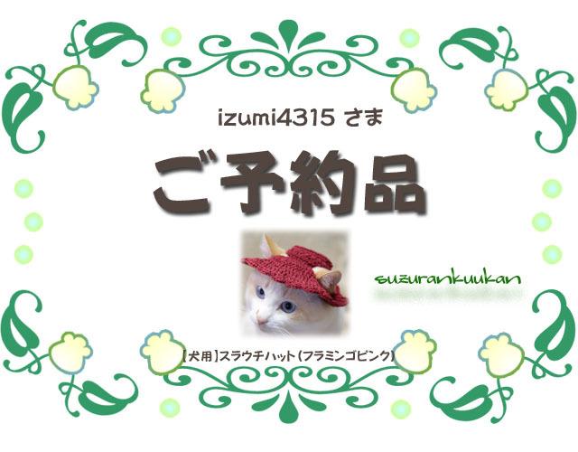 ★ご予約品★【犬用】編みスラウチハット<フラミンゴピンク>