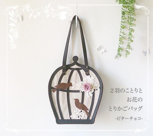 2羽のことりとお花のとりかごバッグ -ビターチョコ-