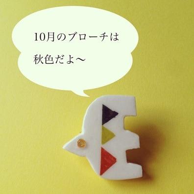 10月の鳥ブローチ(秋のさんかく模様)