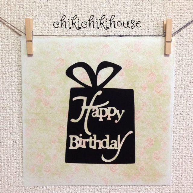デザインペーパー happy birthday present 2枚セット ハンドメイド