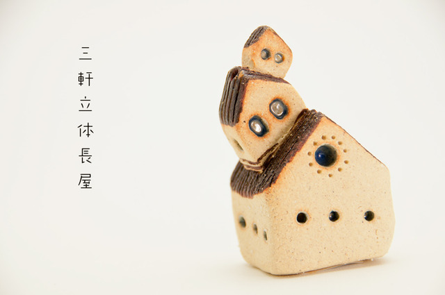 三軒立体長屋 (手作り陶器)