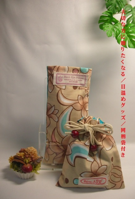 242.小豆/11月8日再販★ハワイアン柄/目温めグッズ/大切な方に贈りたくなるアイピロー(同柄袋付き)/目の疲れに/ラベンダーの香り
