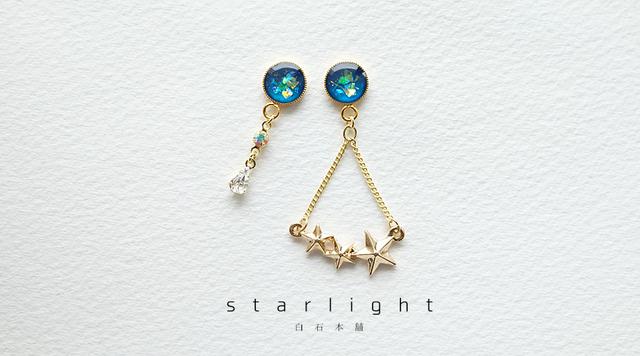 starlight(ピアス/レジンアクセサリー)