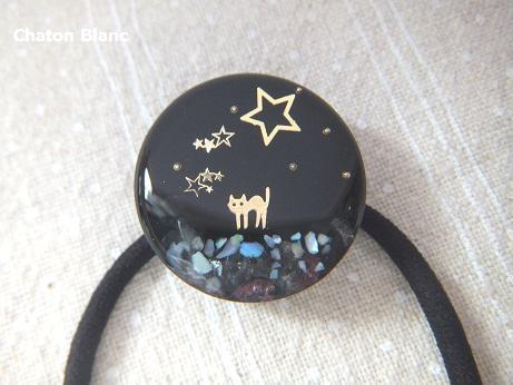 猫と星のヘアゴム