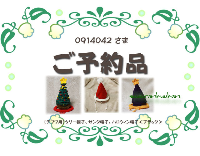 ★ご予約品★【チワワ用】ツリー帽子・サンタ帽子・ハロウィン帽子<ブラック>