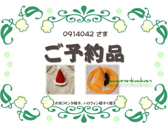 ★ご予約品★【チワワ用】サンタ帽子・ハロウィン帽子<橙>