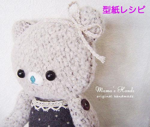 [型紙レシピ] くま ぬいぐるみ 着せ替え人形 作り方