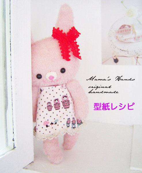 [型紙レシピ] うさぎ ぬいぐるみ 着せ替え人形 作り方