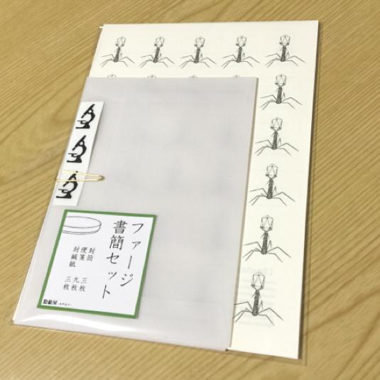 T2ファージ模様のレターセット【再販】