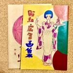 昭和レトロイラスト集 昭和広告画集 ハンドメイドマーケット Minne