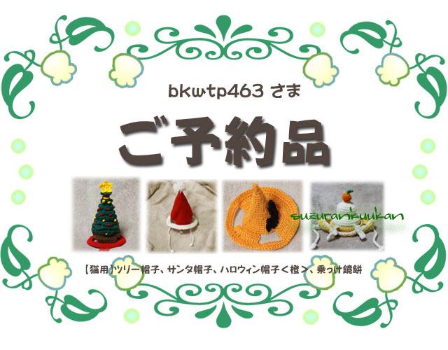 ★ご予約品★【猫用】ツリー帽子、サンタ帽子、ハロウィン帽子<橙>、乗っけ鏡餅
