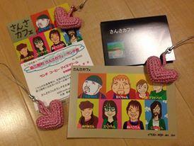 南三陸町☆ストラップ&さんさカフェポストカード(1000分の支援ランチ券付き)