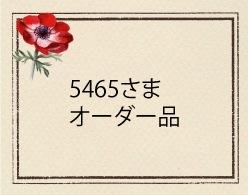 5465さま オーダー品 パンケーキ