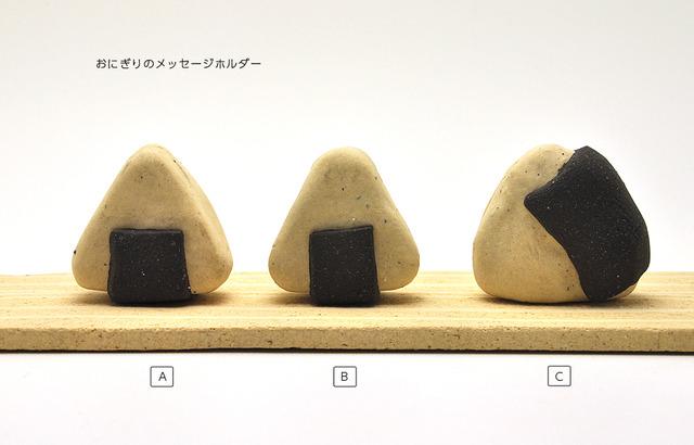 おにぎりのメッセージホルダー(三角のり巻き)