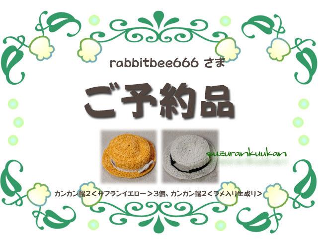 ★ご予約品★【猫用】カンカン帽2<サフランイエロー>3個と<ラメ入り生成り>