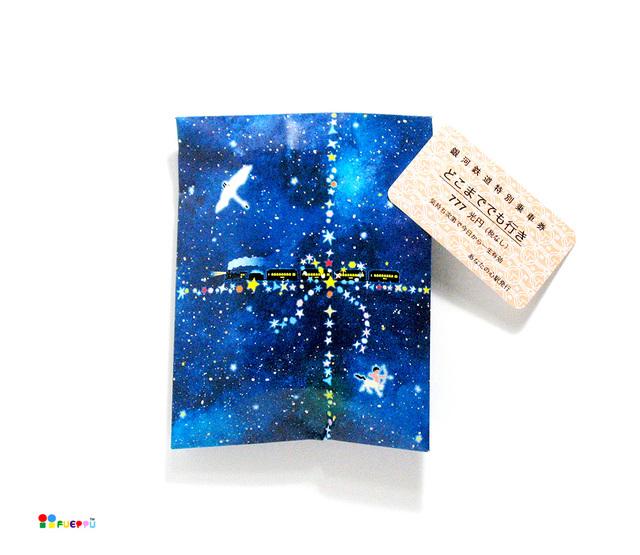 ペーパーバッグ_銀河鉄道の夜(切符付...