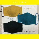 [SOLD OUT]大人にもオススメ!無地の立体マスク3点セット(Lサイズ)⑧