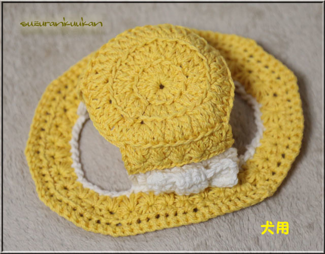 ★受注制作★【犬用】編みカンカン帽2 <ミモザ>