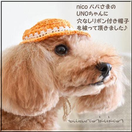 【犬用】頭周り25cm リボン付き帽子009<サフランイエロー>穴なし