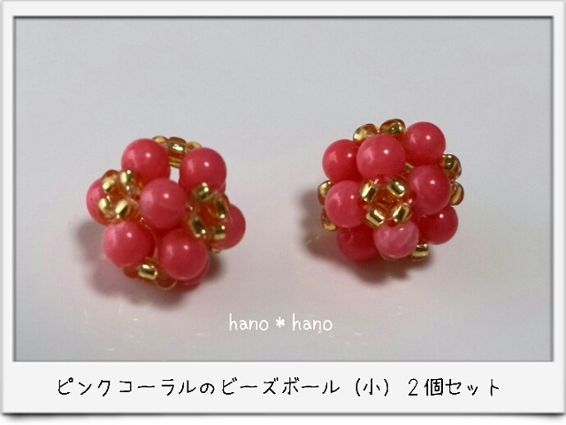 《2個セット》ピンクコーラルのビーズボール(小)
