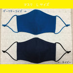 [SOLD OUT] 大人にもオススメ!無地の立体マスク2点セット(Lサイズ)12