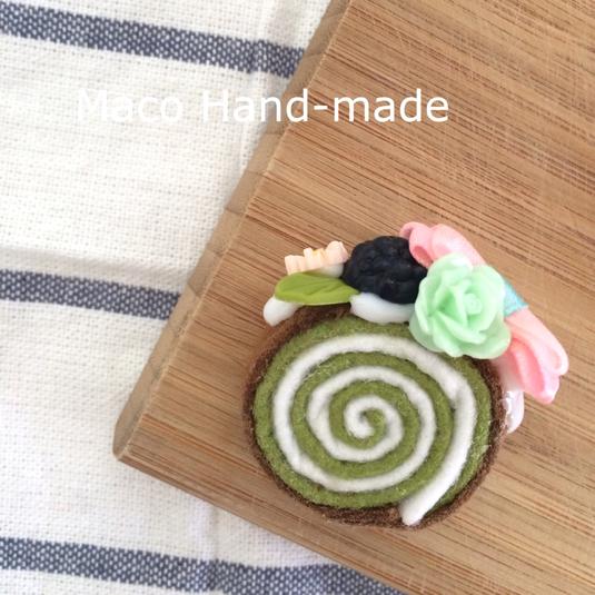 ちっちゃなロールケーキのブローチ(抹茶)