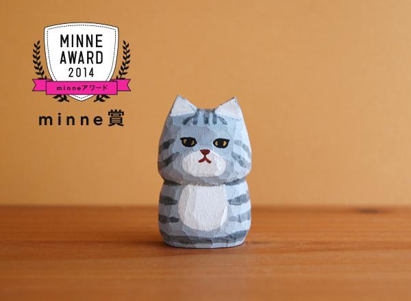 木彫り人形 グレ−トラ猫  [MWF-107]