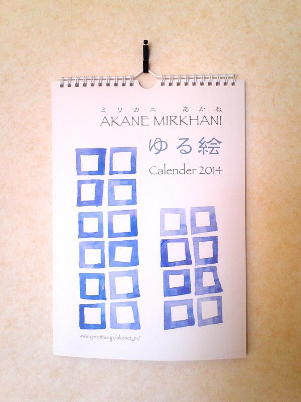ゆる絵 カレンダー 2014