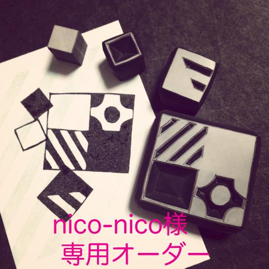 nico-nico様専用フォーム