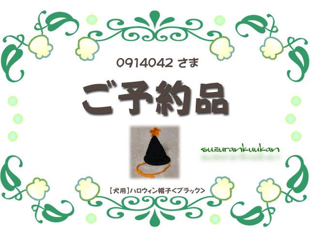 ★ご予約品★【チワワ用】ハロウィン帽子<ブラック>