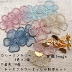 【sntn3805chmm】【5color 10pct】フラワータッセル制作セット
