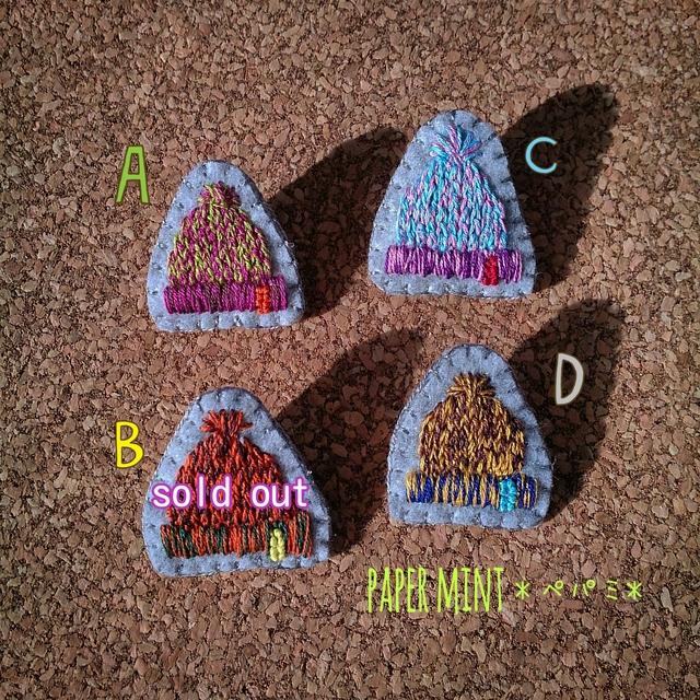 秋冬色のニット帽ブローチ