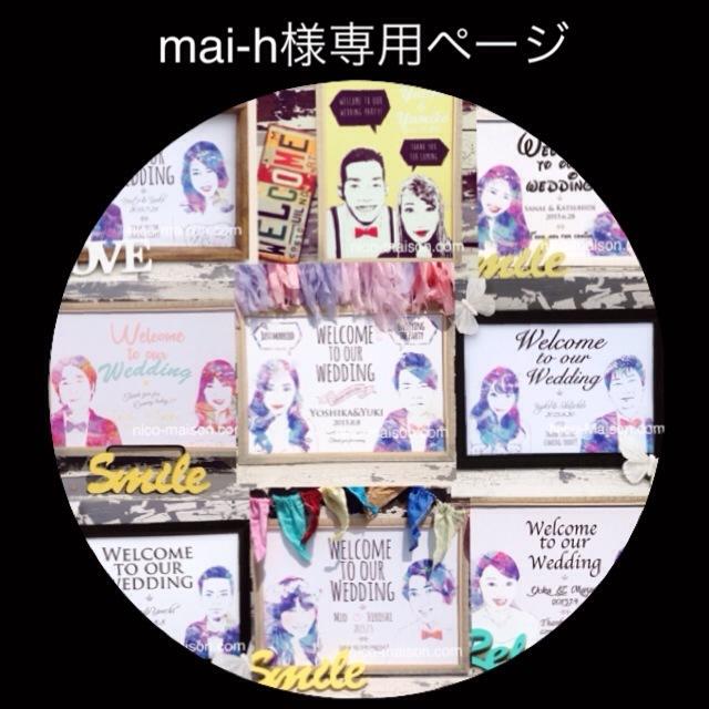 mai-h様専用ページ〜A2額なし〜