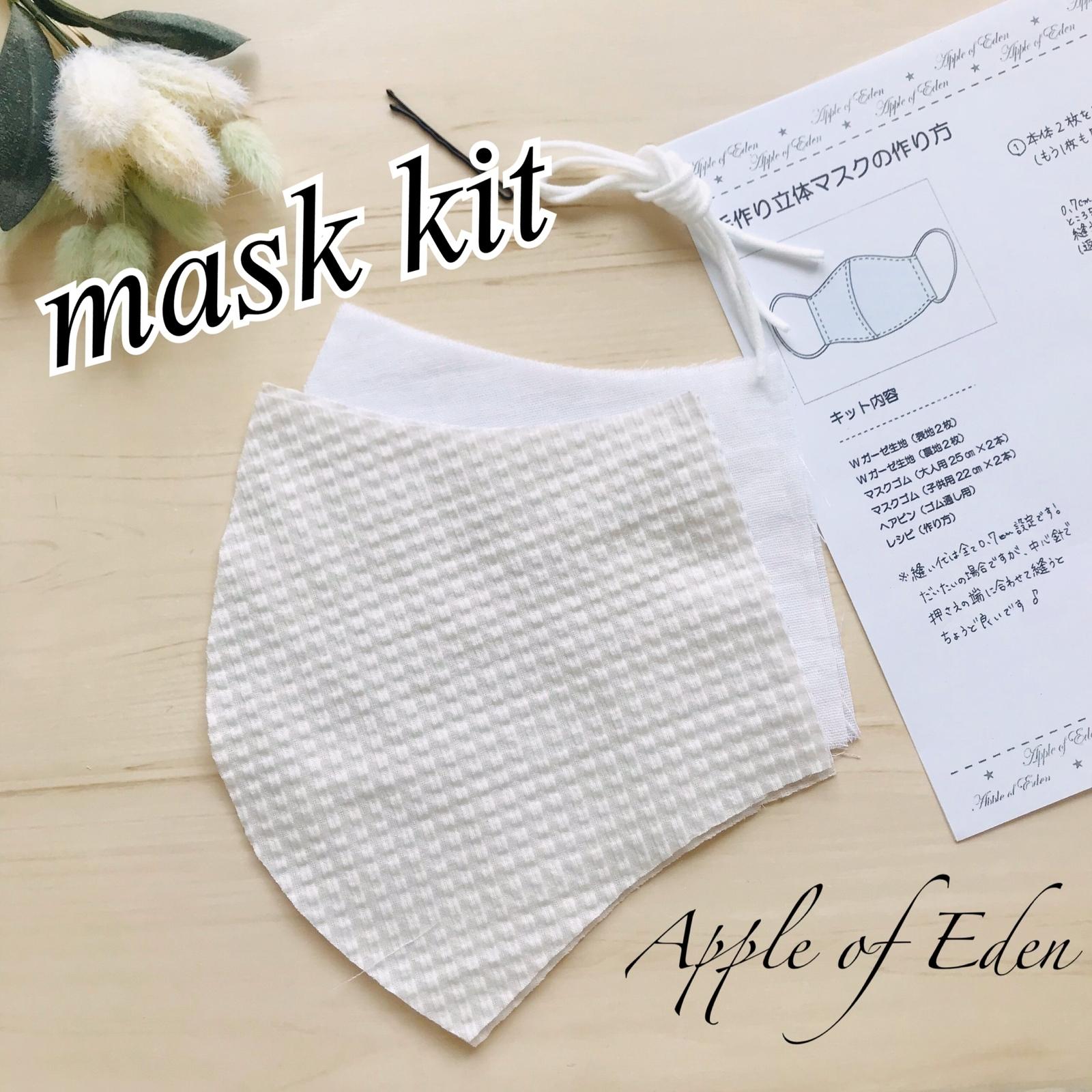 作り方 ブリーフ マスク