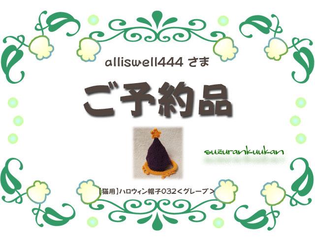 ★ご予約品★【猫用】ハロウィン帽子032<グレープ>