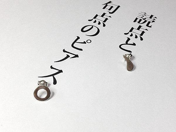 日本のカタチ:句読点のSilverピアス