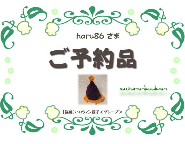★ご予約品★【猫用】ハロウィン帽子<グレープ>