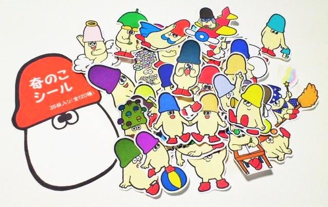 奇のこシール(全120種)