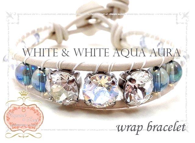 【潜在意識の開花】ホワイト&ホワイトとアクアオーラの革紐ビジューラップブレスレット?(ゆったりサイズ)